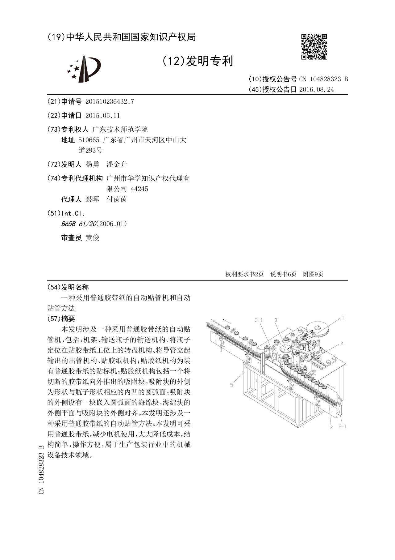 一种采用普通胶带纸的自动贴管机和自动贴管方法